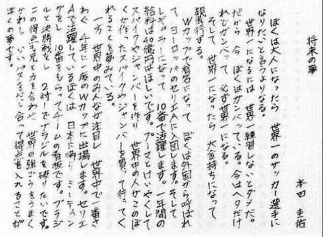 本田圭佑の引き寄せの法則体験談