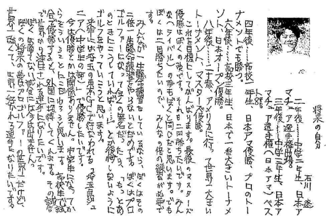 石川遼の引き寄せの法則体験談