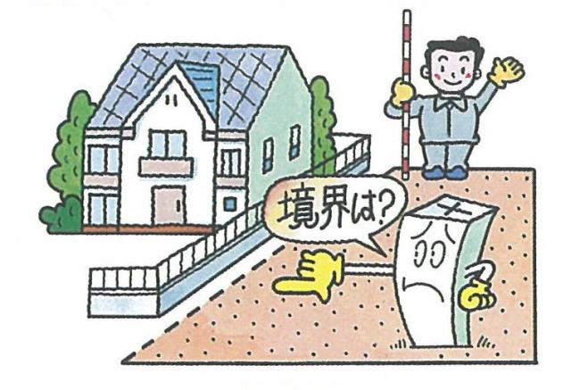 土地家屋調査士の資格