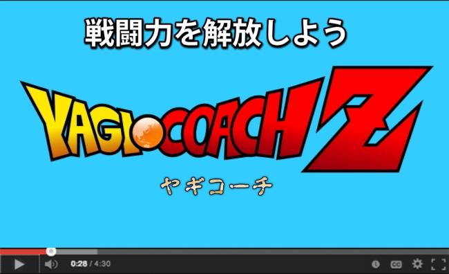 ヤギコーチ動画