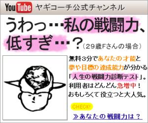 ヤギコーチ公式YouTubeチャンネル登場!