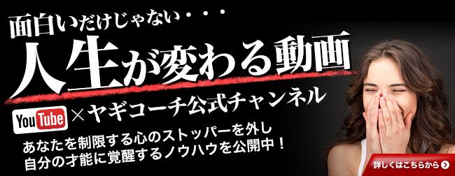 ヤギコーチ公式YouTubeチャンネル開設!